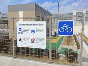 御厨駅南口広場 ・自転車置場注意サイン
